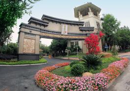 广州帝景山庄