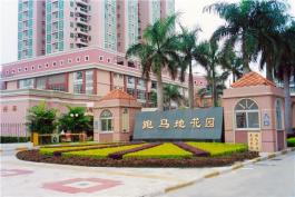 广州跑马地花园