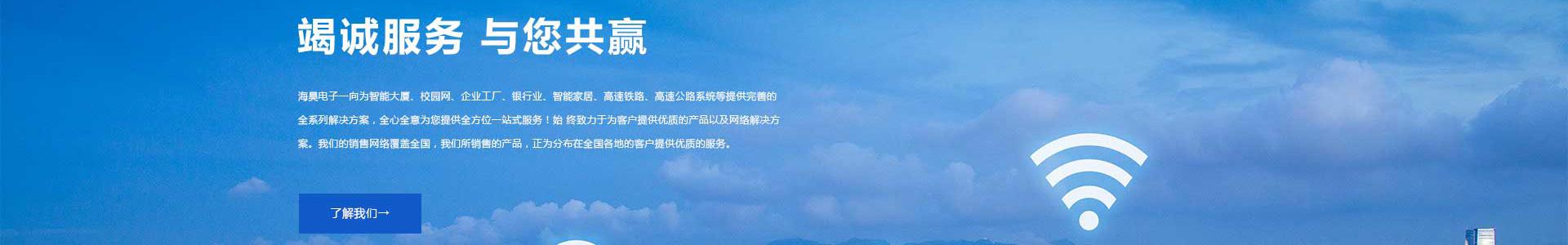 福建昊讯网络配件