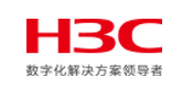 H3C网络交换机