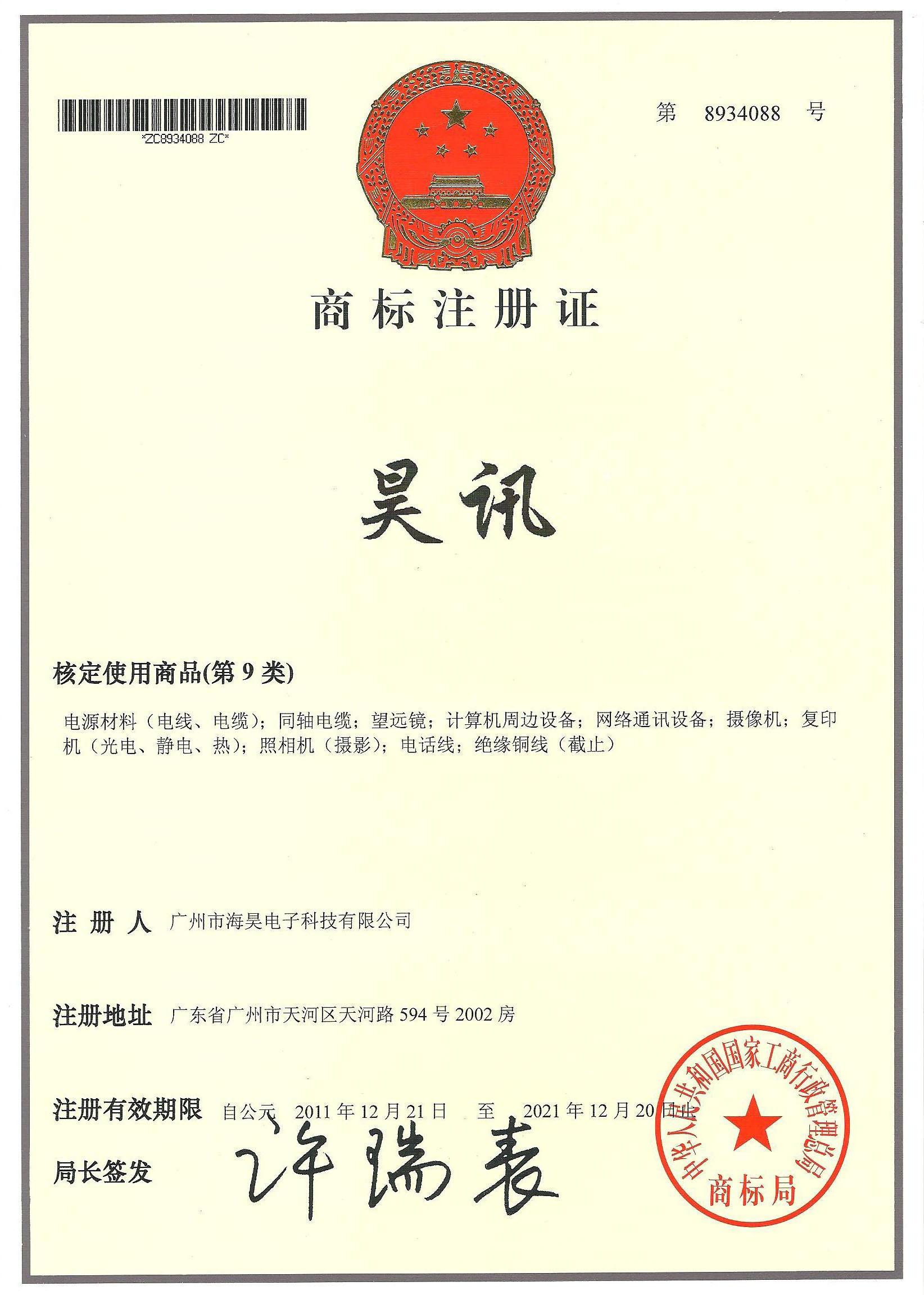 广东勤迈高_公司简介-广州市海昊电子科技有限公司